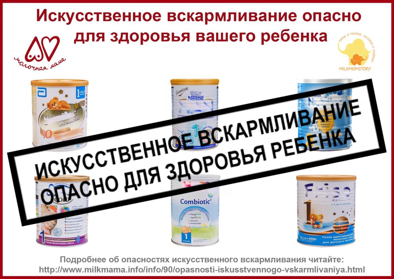 Антиреклама искусственной смеси для детей